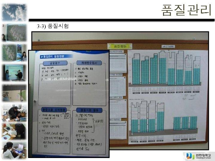 품질관리 3 -3) 품질시험