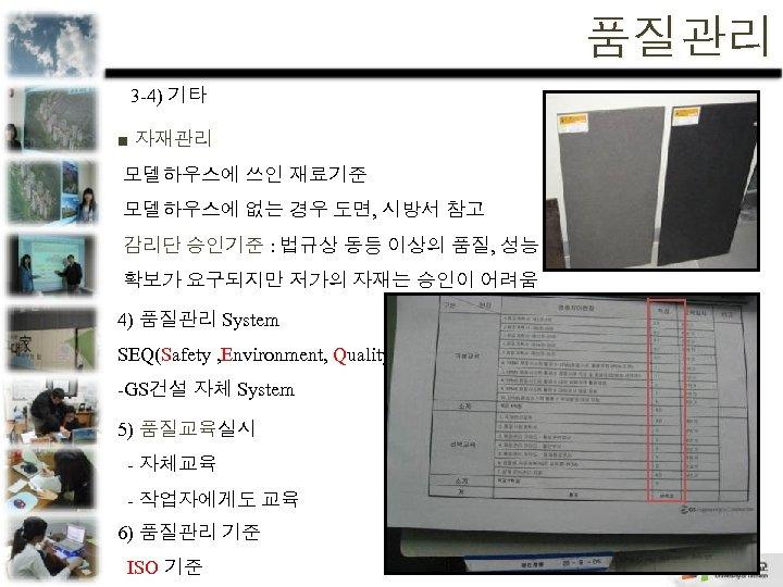 품질관리 3 -4) 기타 ■ 자재관리 모델하우스에 쓰인 재료기준 모델하우스에 없는 경우 도면, 시방서