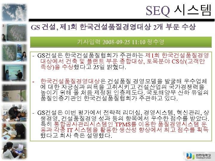SEQ 시스템 GS 건설, 제 1회 한국건설품질경영대상 2개 부문 수상 기사입력 2008 -09 -25