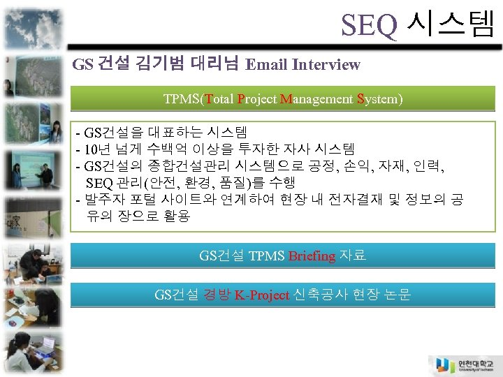 SEQ 시스템 GS 건설 김기범 대리님 Email Interview TPMS(Total Project Management System) - GS건설을