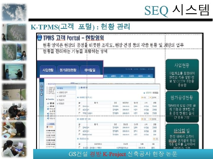 SEQ 시스템 K-TPMS(고객 포털) : 현황 관리 GS건설 경방 K-Project 신축공사 현장 논문