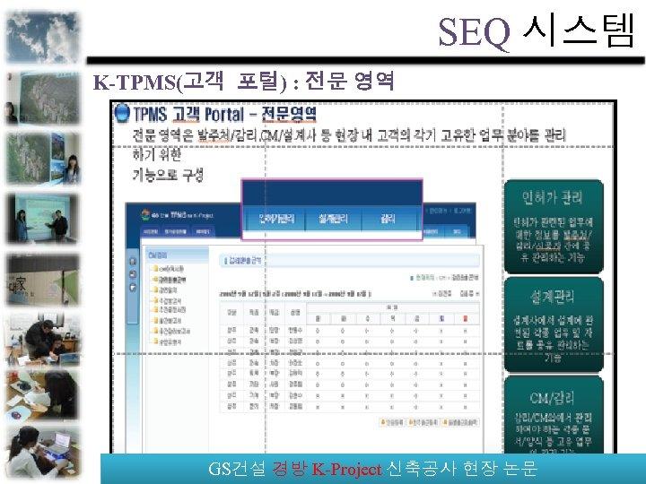 SEQ 시스템 K-TPMS(고객 포털) : 전문 영역 GS건설 경방 K-Project 신축공사 현장 논문