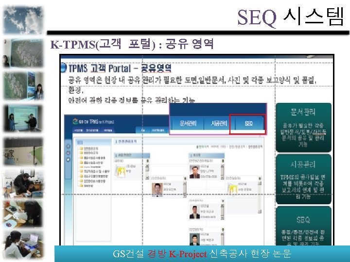 SEQ 시스템 K-TPMS(고객 포털) : 공유 영역 GS건설 경방 K-Project 신축공사 현장 논문