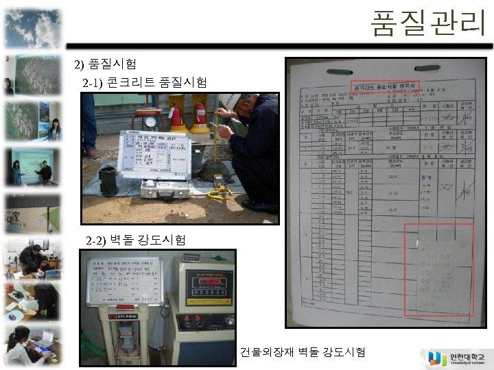 품질관리 2) 품질시험 2 -1) 콘크리트 품질시험 2 -2) 벽돌 강도시험 건물외장재 벽돌 강도시험