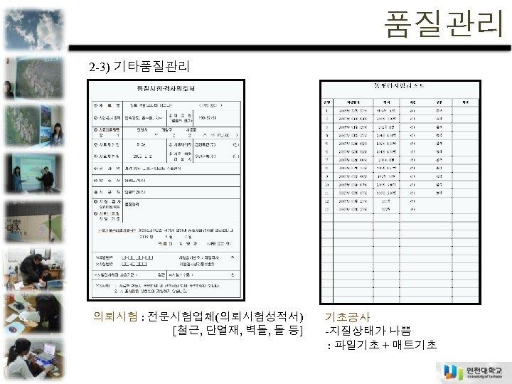 품질관리 2 -3) 기타품질관리 의뢰시험 : 전문시험업체(의뢰시험성적서) [철근, 단열재, 벽돌, 돌 등] 기초공사 -지질상태가