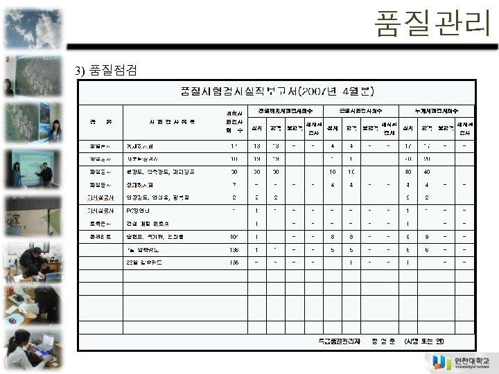 품질관리 3) 품질점검 - 매월 총계 Check List - 품질관리 총괄 표 : 3개월마다