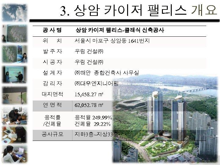 3. 상암 카이저 팰리스 개요 공사명 상암 카이저 팰리스-클래식 신축공사 위 치 서울시 마포구