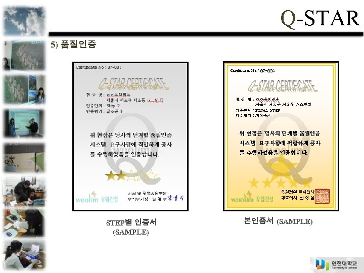 Q-STAR 5) 품질인증 STEP별 인증서 (SAMPLE) 본인증서 (SAMPLE)