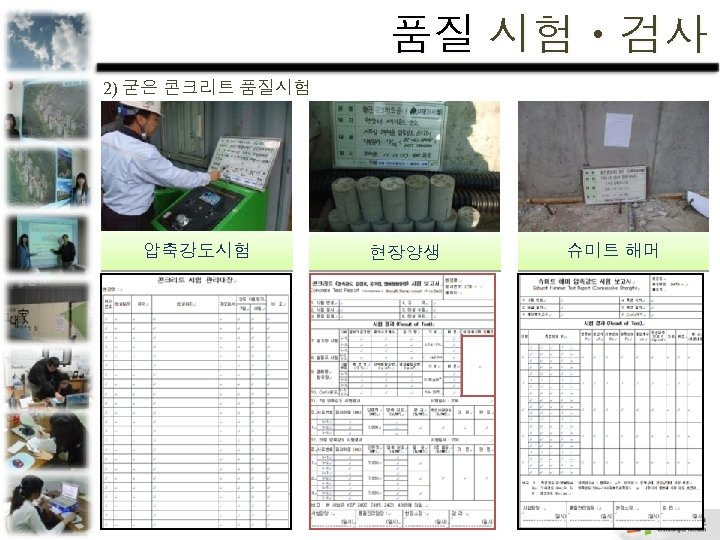 품질 시험ㆍ검사 2) 굳은 콘크리트 품질시험 압축강도시험 현장양생 슈미트 해머
