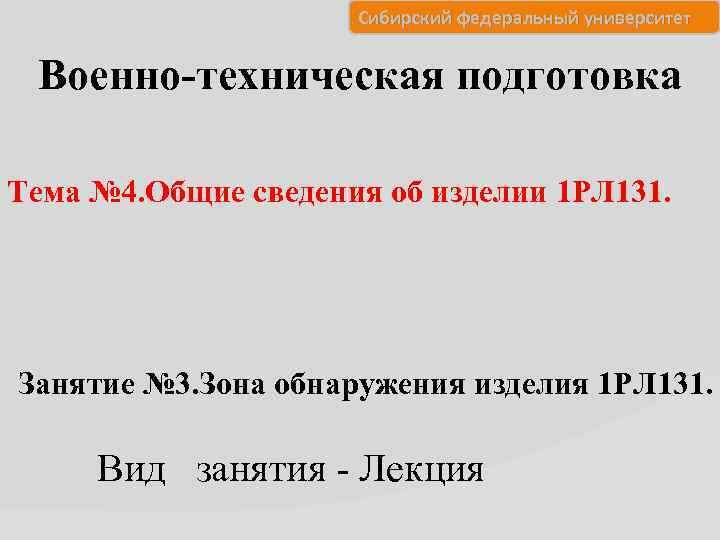 Сибирский федеральный университет Военно-техническая подготовка Тема № 4. Общие сведения об изделии 1 РЛ