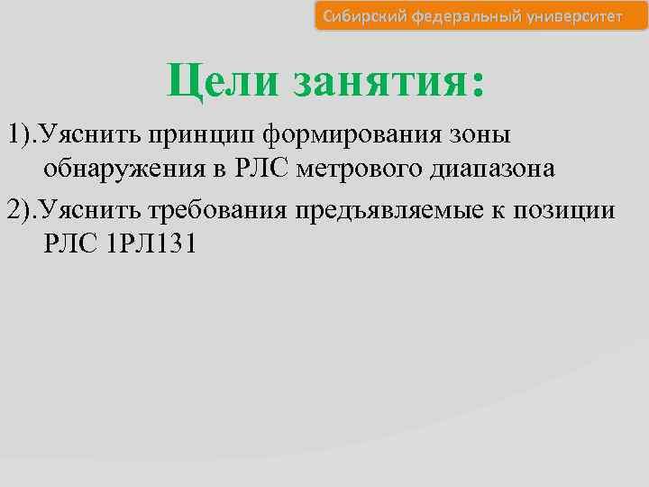 Сибирский федеральный университет Цели занятия: 1). Уяснить принцип формирования зоны обнаружения в РЛС метрового