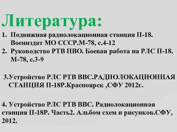 Литература: 1. Подвижная радиолокационная станция П-18. Воениздат МО СССР. М-78, с. 4 -12 2.