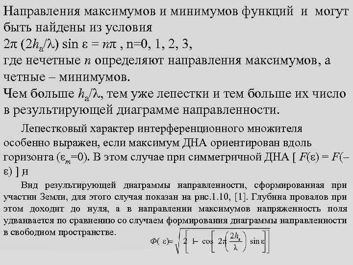 Направления максимумов и минимумов функций и могут быть найдены из условия 2π (2 hа/