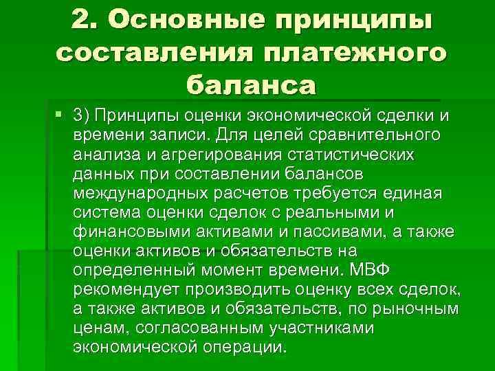 2. Основные принципы составления платежного баланса § 3) Принципы оценки экономической сделки и времени