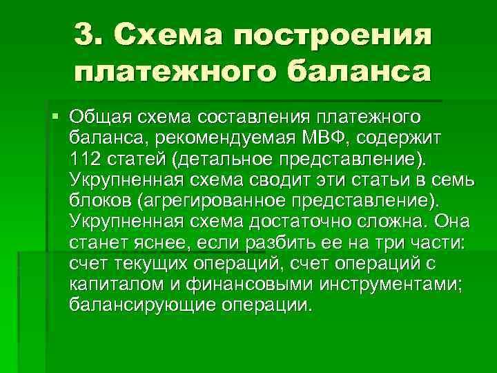 3. Схема построения платежного баланса § Общая схема составления платежного баланса, рекомендуемая МВФ, содержит