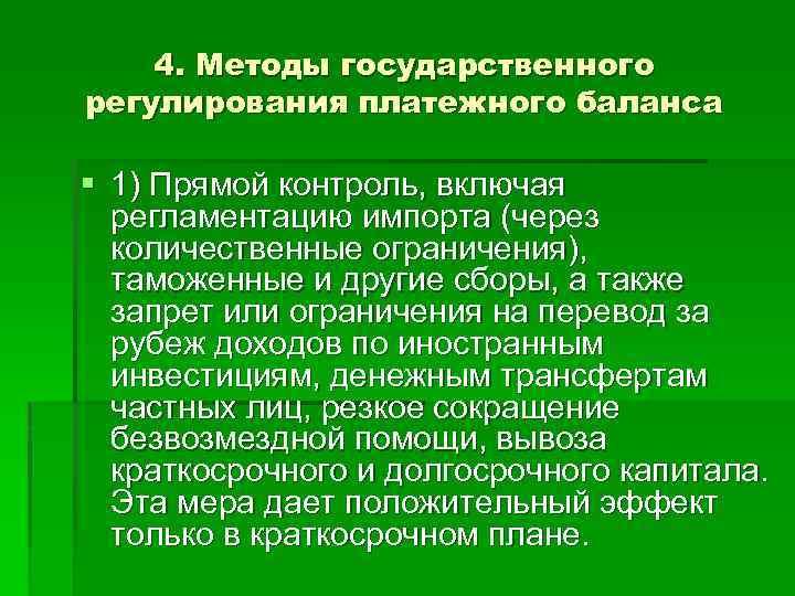 4. Методы государственного регулирования платежного баланса § 1) Прямой контроль, включая регламентацию импорта (через