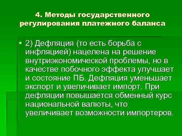 4. Методы государственного регулирования платежного баланса § 2) Дефляция (то есть борьба с инфляцией)
