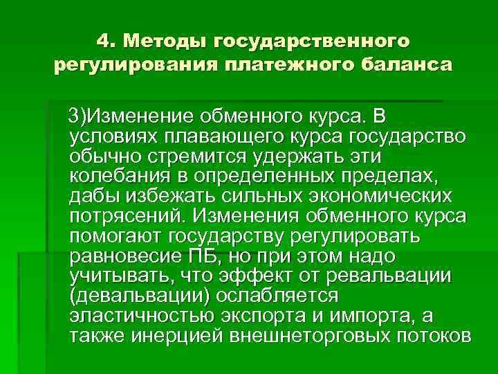 4. Методы государственного регулирования платежного баланса 3)Изменение обменного курса. В условиях плавающего курса государство
