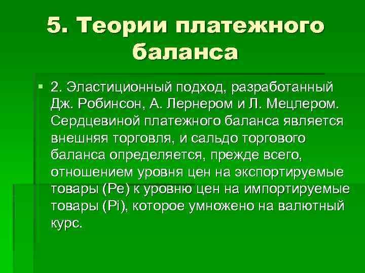 5. Теории платежного баланса § 2. Эластиционный подход, разработанный Дж. Робинсон, А. Лернером и