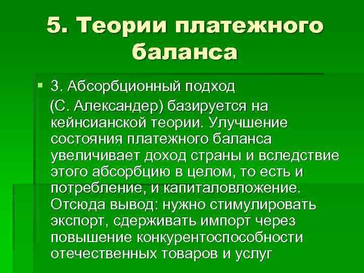 5. Теории платежного баланса § 3. Абсорбционный подход (С. Александер) базируется на кейнсианской теории.