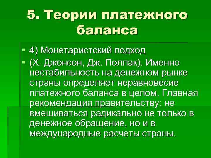 5. Теории платежного баланса § 4) Монетаристский подход § (X. Джонсон, Дж. Поллак). Именно