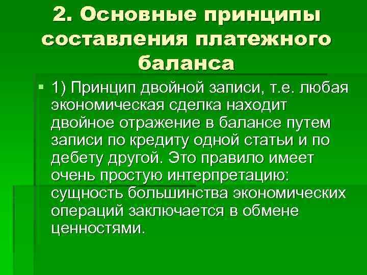 2. Основные принципы составления платежного баланса § 1) Принцип двойной записи, т. е. любая