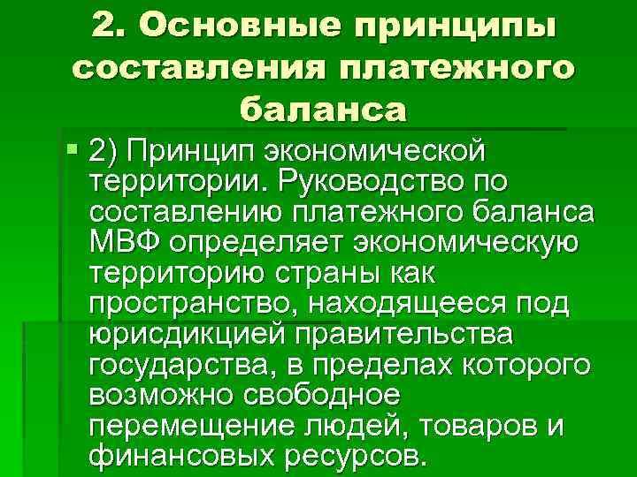 2. Основные принципы составления платежного баланса § 2) Принцип экономической территории. Руководство по составлению