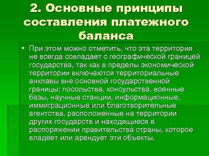 2. Основные принципы составления платежного баланса § При этом можно отметить, что эта территория