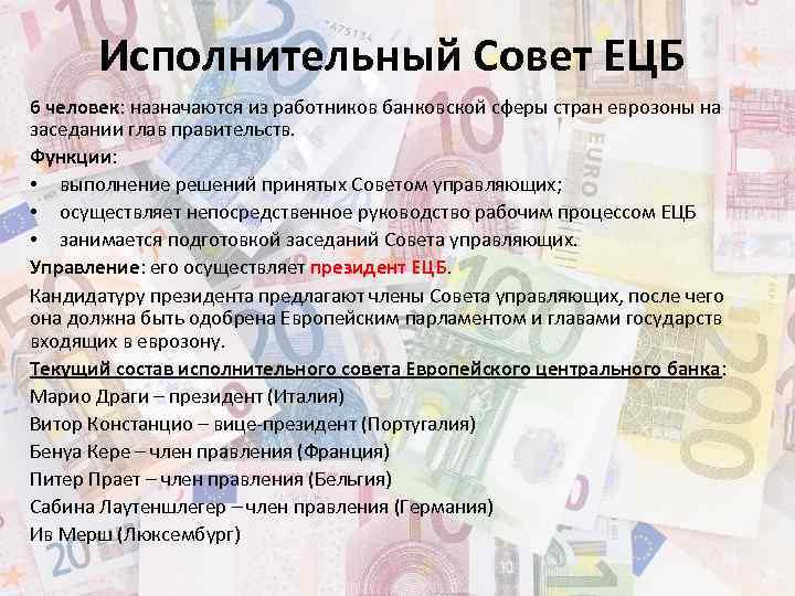 Исполнительный Совет ЕЦБ 6 человек: назначаются из работников банковской сферы стран еврозоны на заседании