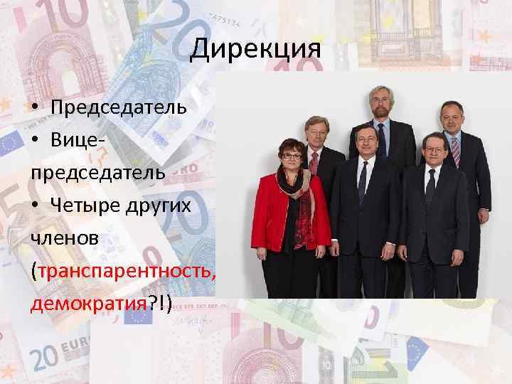 Дирекция • Председатель • Вицепредседатель • Четыре других членов (транспарентность, демократия? !)