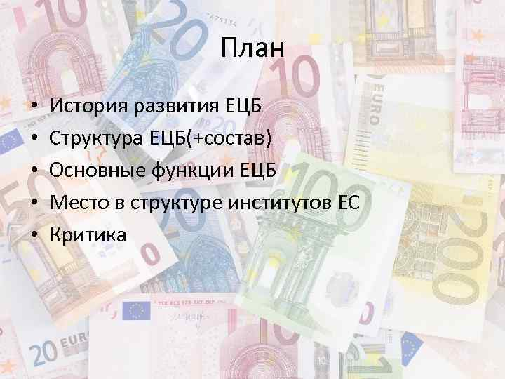 План • • • История развития ЕЦБ Структура ЕЦБ(+состав) Основные функции ЕЦБ Место в