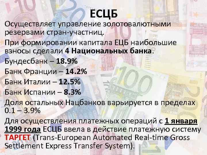 ЕСЦБ Осуществляет управление золотовалютными резервами стран-участниц. При формировании капитала ЕЦБ наибольшие взносы сделали 4