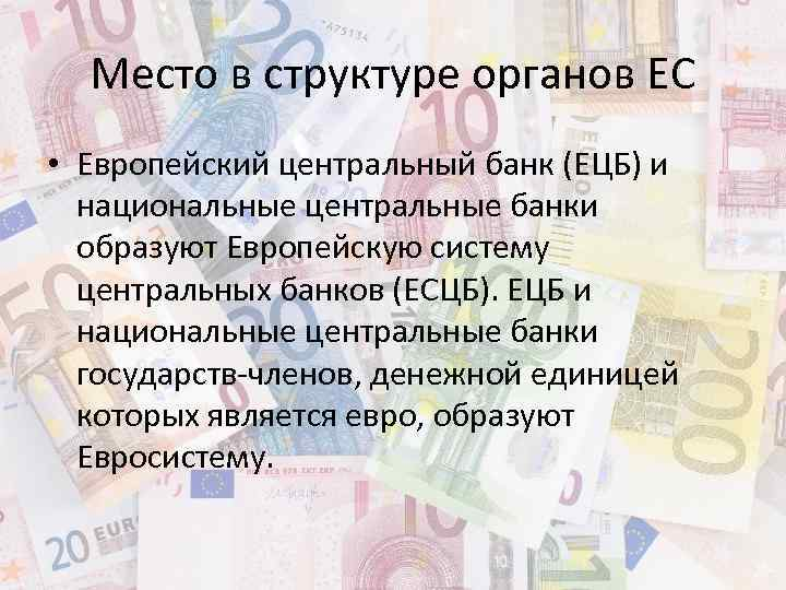 Место в структуре органов ЕС • Европейский центральный банк (ЕЦБ) и национальные центральные банки