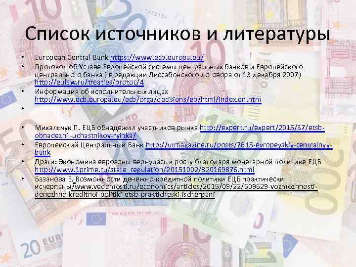 Список источников и литературы • • European Central Bank https: //www. ecb. europa. eu/