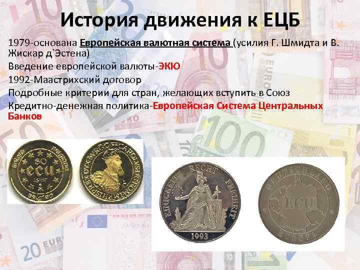 История движения к ЕЦБ 1979 -основана Европейская валютная система (усилия Г. Шмидта и В.