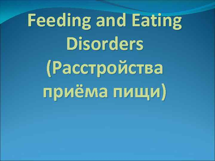 the media and eating disorders Epidemiological studies have suggested that the incidence of eating disorders among adolescent girls has increased over the last 50 years the reported prevalence.
