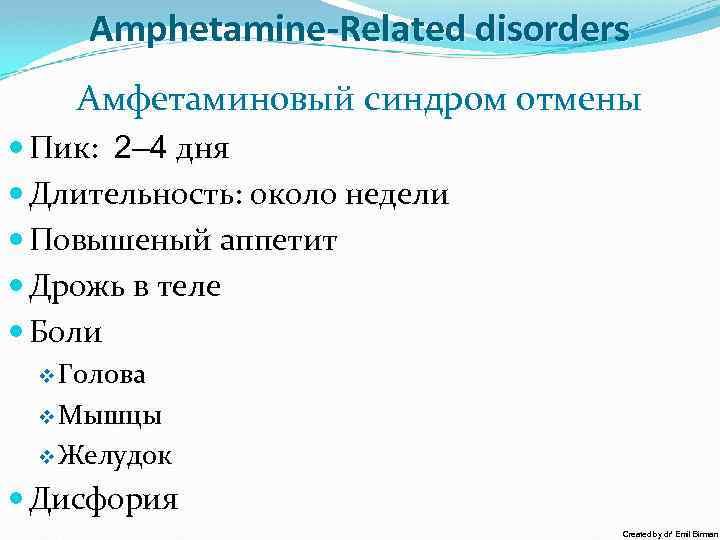 Amphetamine-Related disorders Амфетаминовый синдром отмены Пик: 2– 4 дня Длительность: около недели Повышеный аппетит