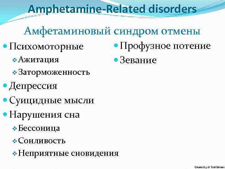 Amphetamine-Related disorders Амфетаминовый синдром отмены Психомоторные v Ажитация Профузное потение Зевание v Заторможенность Депрессия