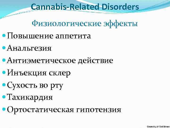 Cannabis-Related Disorders Физиологические эффекты Повышение аппетита Анальгезия Антиэметическое действие Инъекция склер Сухость во рту