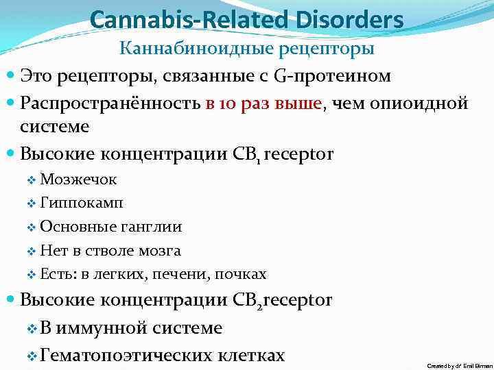 Cannabis-Related Disorders Каннабиноидные рецепторы Это рецепторы, связанные с G-протеином Распространённость в 10 раз выше,