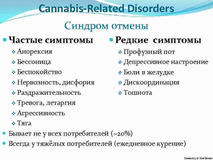 Cannabis-Related Disorders Синдром отмены Частые симптомы Редкие симптомы v Анорексия v Профузный пот v