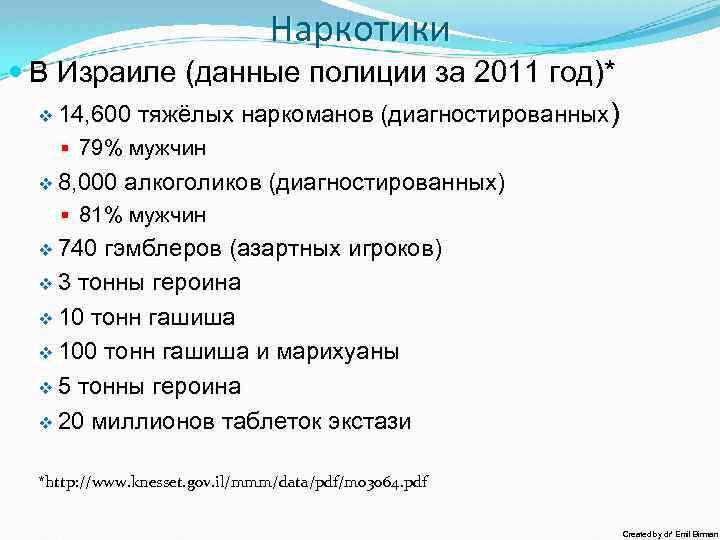 Наркотики В Израиле (данные полиции за 2011 год)* v 14, 600 тяжёлых наркоманов (диагностированных)