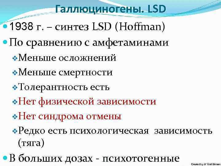Галлюциногены. LSD 1938 г. – синтез LSD (Hoffman) По сравнению с амфетаминами v. Меньше