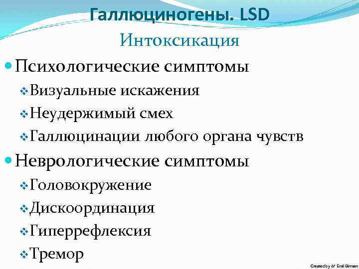 Галлюциногены. LSD Интоксикация Психологические симптомы v. Визуальные искажения v. Неудержимый смех v. Галлюцинации любого
