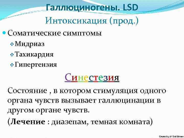 Галлюциногены. LSD Интоксикация (прод. ) Соматические симптомы v Мидриаз v Тахикардия v Гипертензия С