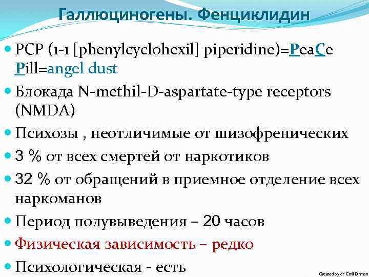 Галлюциногены. Фенциклидин PCP (1 -1 [phenylcyclohexil] piperidine)=Pea. Ce Pill=angel dust Блокада N-methil-D-aspartate-type receptors (NMDA)