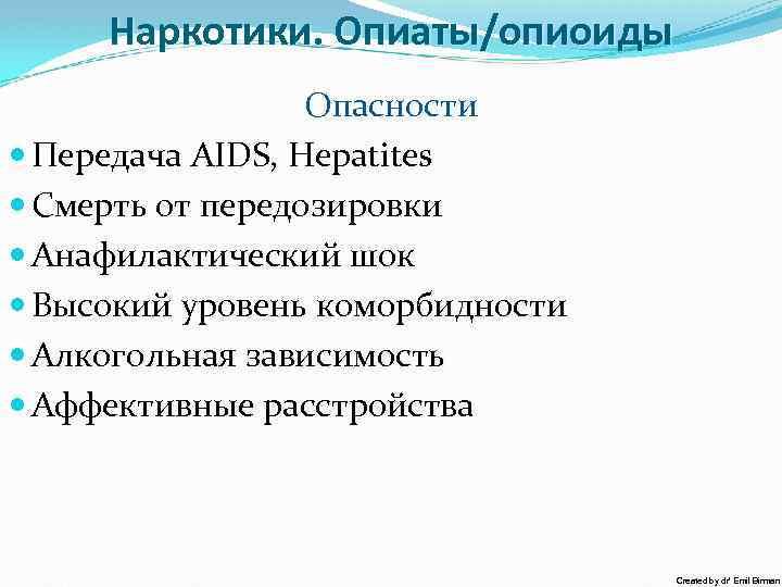 Наркотики. Опиаты/опиоиды Опасности Передача AIDS, Hepatites Смерть от передозировки Анафилактический шок Высокий уровень коморбидности