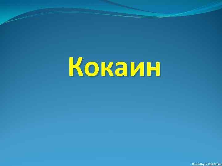 Кокаин Created by dr' Emil Birman