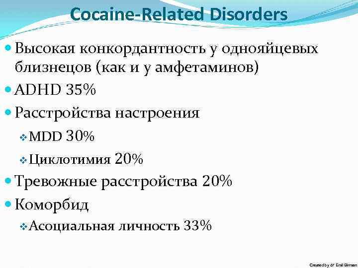 Cocaine-Related Disorders Высокая конкордантность у однояйцевых близнецов (как и у амфетаминов) ADHD 35% Расстройства