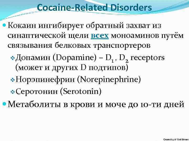 Cocaine-Related Disorders Кокаин ингибирует обратный захват из синаптической щели всех моноаминов путём связывания белковых